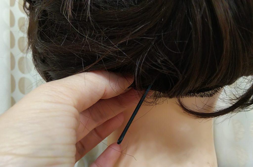 ウィッグをズレなくする地毛のまとめ方【ピンで固定する】